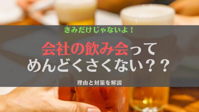 【経験談】職場の飲み会に行きたくないっておかしい?理由や対策を紹介