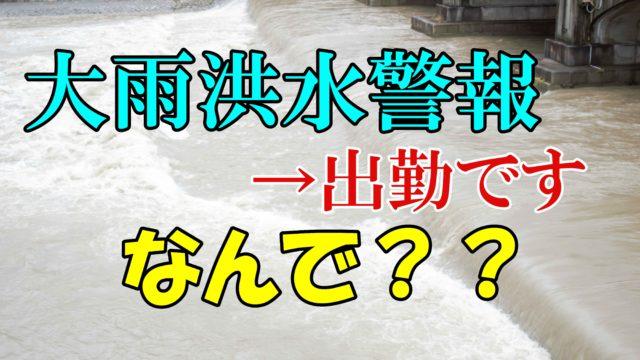 大雨 洪水 警報 仕事 出勤