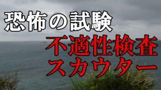 【完全版】不適性検査スカウター(tracks.jp)の内容から問題点まで徹底解説【例題付き】