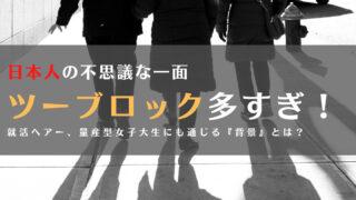 社会人のツーブロックが多すぎ!禁止な会社や学校も!?日本の謎に迫る