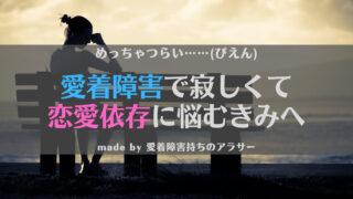 【ぴえん】愛着障害は寂しいし恋愛依存になりがち!特徴と乗り越え方を解説