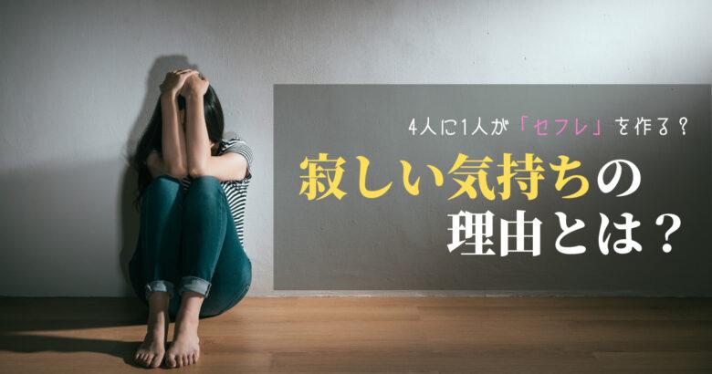 【愛着障害】セフレがいないと寂しい?3つの理由と1つの心理要因を解説