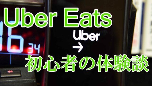 ウーバーイーツ 初心者 自転車 Uber Eats 郊外