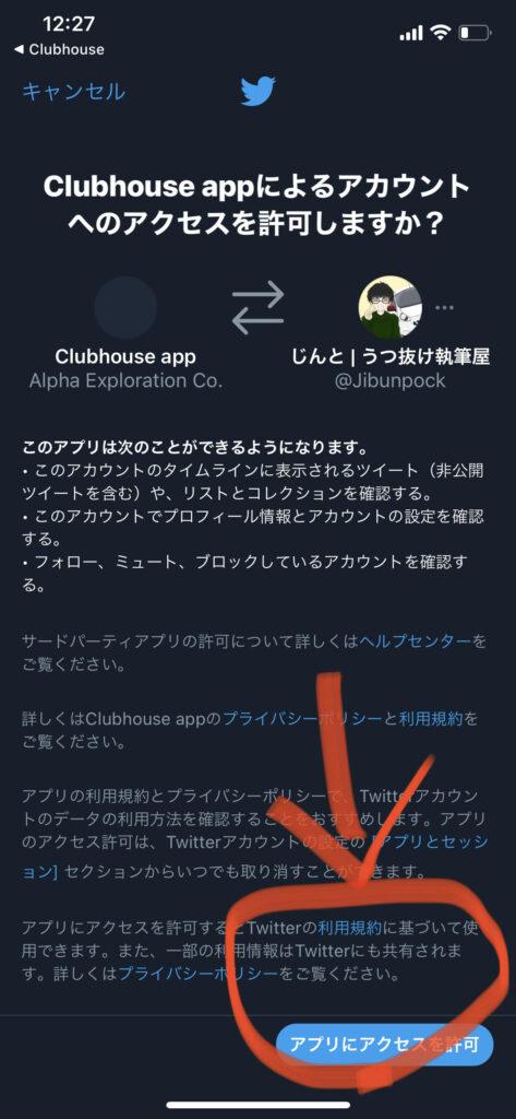 クラブハウス 登録 方法 clubhouse 招待