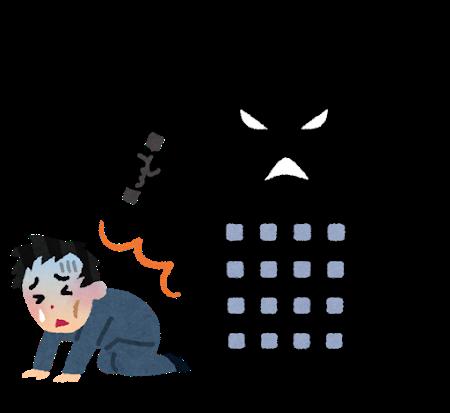 ブラック企業 定義 曖昧 理由 転職