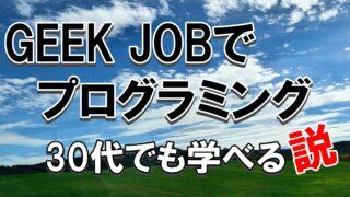GEEK JOB(ギークジョブ)の年齢制限は?無料カウンセリングと合わせて徹底解説