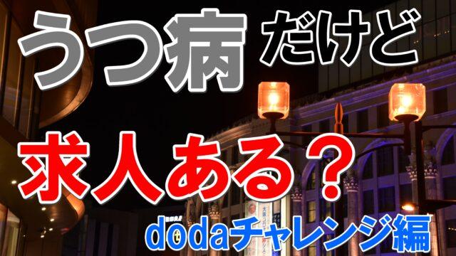 dodaチャレンジ 精神障害 口コミ お断り 体験談