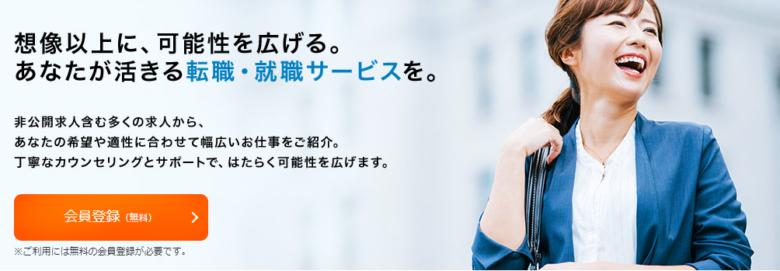 dodaチャレンジ お断り 精神障害 口コミ 評判
