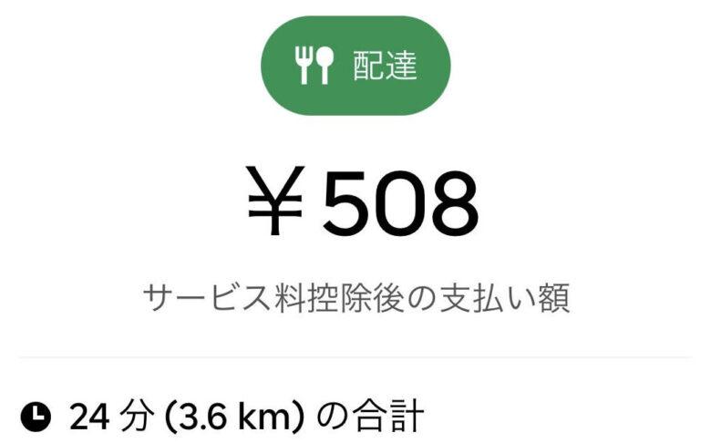 ウーバーイーツ 新料金 Uber Eats 特徴