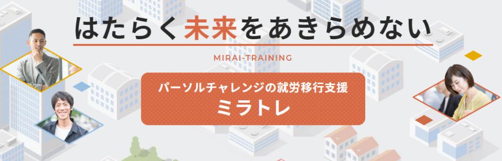 パーソルチャレンジの就労移行支援「ミラトレ」