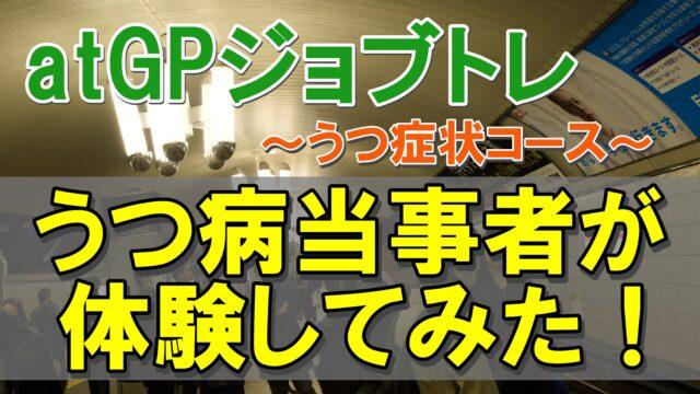 atGPジョブトレ 体験 うつ症状コース 梅田
