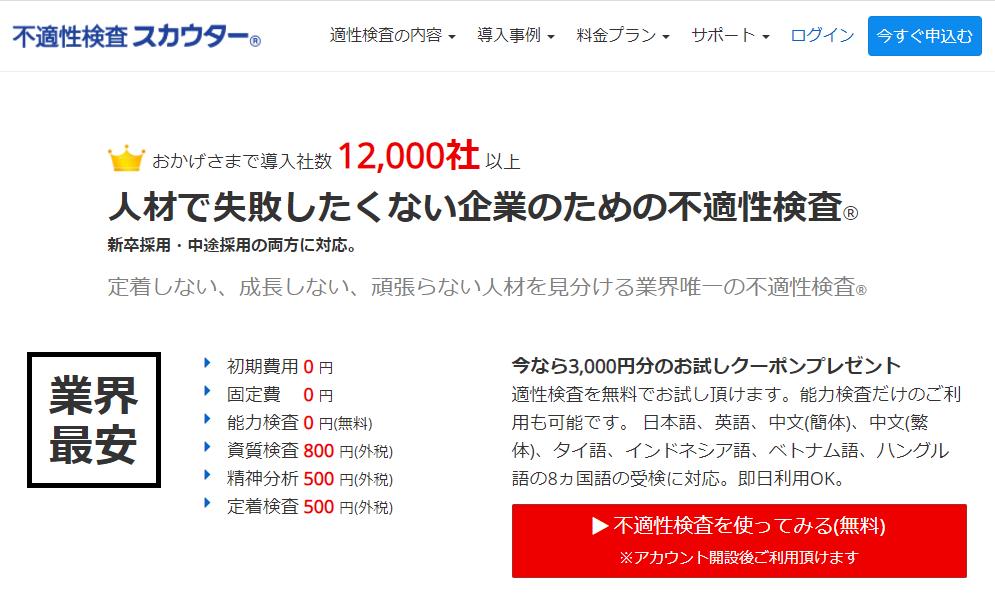 不適性検査スカウター(tracs.jp)の特徴3選